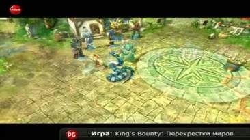 Видеообзор - King's Bounty: Перекрестки миров