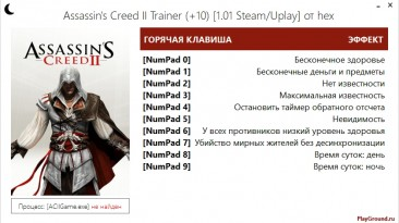 Assassin's Creed 2: Трейнер/Trainer (+10) [1.01 Steam/Uplay] {hex}