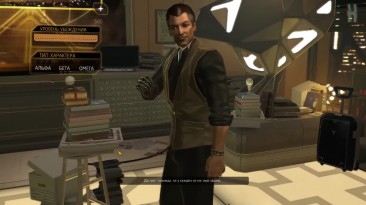 """Deus Ex: Human Revolution - Получение секретного достижения """"Да, босс"""""""