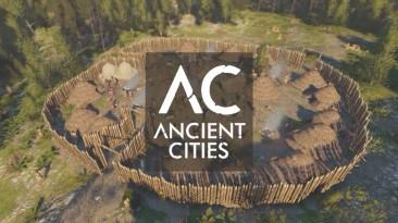 Закрытая бета Ancient Cities станет доступна 16 июля
