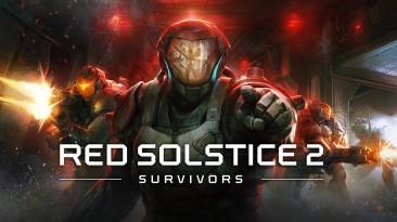 Состоялся релиз Red Solstice 2: Survivors