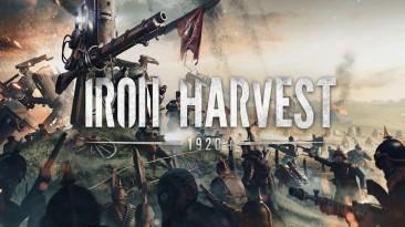 Iron Harvest: новые режимы, работа над ИИ