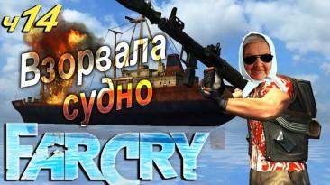 """Far Cry """"Оружейно-транспортный мод [Альфа версия] 27 видов нового оружия + 5 видов новой техники"""""""