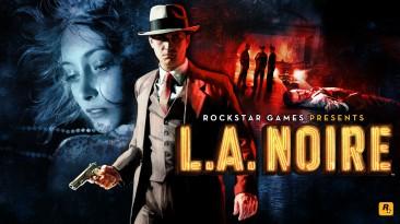 Оптимизация L.A. Noire для слабых ПК (UPDATE)