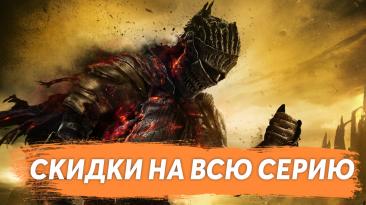 В Steam началась распродажа серии Dark Souls