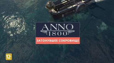 Стало доступно DLC Sunken Treasure для Anno 1800