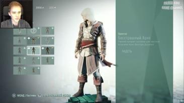 Тебе решать ассасин - Assassin's Creed Unity | Единство Прохождение #6