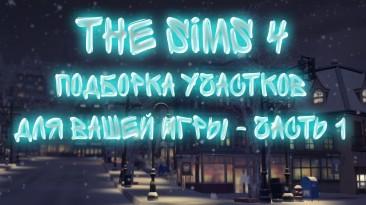"""The Sims 4 """"Подборка участков для вашей игры - Часть 1"""""""