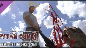 """Serious Sam 3 BFE """"Bokusatsu Tenshi Dokuro Sam"""""""