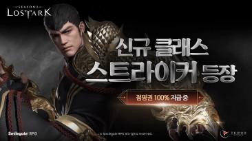 """Для корейской версии Lost Ark вышел новый класс """"Аватар"""""""