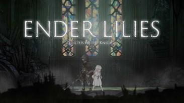 Ender Lilies: Quietus of the Knights выйдет в раннем доступе для ПК 21 января 2021 года