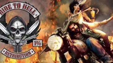 """В Steam для предварительного заказа стала доступна игра """"Ride to Hell: Retribution""""."""