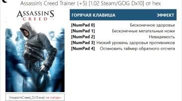 Assassin's Creed: Трейнер/Trainer (+5) [1.02/1.02.1 Steam/GOG/Uplay Dx9/Dx10] {hex}