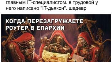 IT-Дьякон