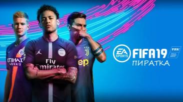 """FIFA 19 """"Обновленные составы и скилы Февраль 2021"""""""