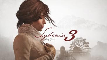 Первый трейлер Syberia 3 полностью на русском языке