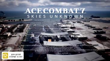 Релизный трейлер дополнения Unexpected Visitor для Ace Combat 7: Skies Unknown