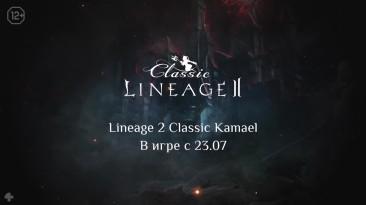 Lineage 2 Classic.Теперь - с Камаэль