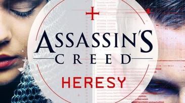 """Книга """"Assassin's Creed: Ересь"""" скоро будет доступна в России"""