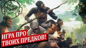 Игра про твоих предков! Обзор Ancestors: The Humankind Odyssey