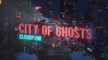 Состоялся релиз DLC City of Ghosts для Cloudpunk