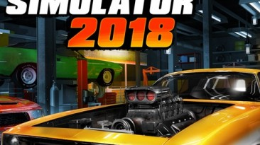 Car Mechanic Simulator 2018: Сохранение/SaveGame (MAX LVL, 80.000.000$) [1.6.5]