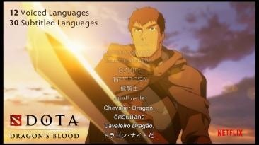 Аниме DOTA: Dragon's Blood получит официальную русскую озвучку