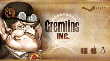В настольной пошаговой стратегии Gremlins, Inc. выйдет большое летнее обновление 21 июня