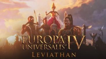 DLC Leviathan для Europa Universalis 4 получило рекордно отрицательные отзывы