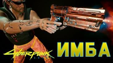 """Cyberpunk 2077: Совет (Как получить револьвер """"Молот товарища"""")"""