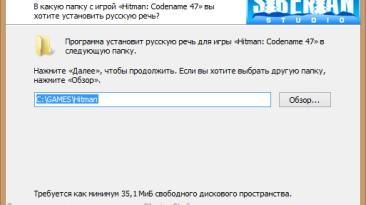 Русификатор(звук) Hitman: Codename 47 от XXI век/Siberian Studio(адаптация) (18.07.2012)