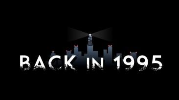 Back in 1995 - все как в те времена