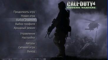 """Call of Duty 4: Modern Warfare """"Универсальное меню для Axis мода Специальные миссии"""""""