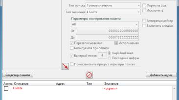 Chernobylite: Таблица для Cheat Engine [UPD: 31.03.2020/25359] {cfemen}