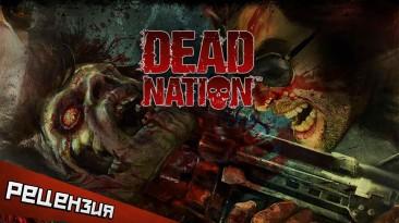 Dead Nation. Вы все покойники
