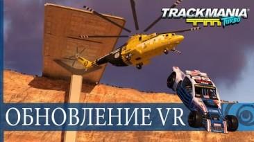 VR режим для Trackmania Turbo уже доступен