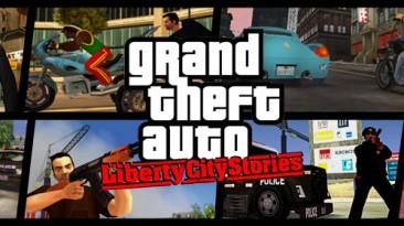 [Игровое эхо] 6 июня 2006 года - выход Grand Theft Auto: Liberty City Stories для PlayStation 2