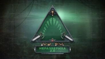 """В Depth началось событие """"Неразбериха 2.0"""""""