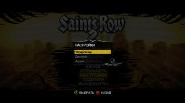 """Saints Row 2 """"Иконки для игры с геймпада Xbox 360"""""""