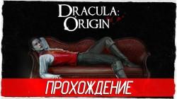 """Атмосферное прохождение """"Dracula: Origin"""""""