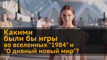 """Какими были бы видеоигры во вселенных """"1984"""" Дж. Оруэлла и """"О дивный новый мир"""" О. Хаксли?"""