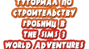The Sims 3: World Aventures: Совет (как создавать гробницу)