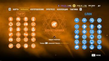 Far Cry 4: Сохранение/SaveGame (Взломанное Начало)