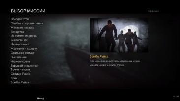 Call of Duty: World at War: Сохранение/SaveGame (Сюжет пройден)