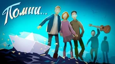 """Помни..."" - трейлер новой игры Ice-Pick Lodge"