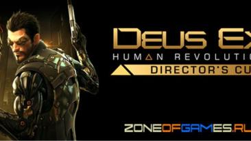 Русификатор текста Deus Ex: Human Revolution Director's Cut от ZoG Forum Team, v2.0 от 04.06.20