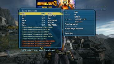 Borderlands 2: Сохранение/SaveGame (100% Пройдено, Пак персонажей, РВИХ)