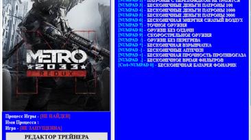 Metro 2033 - Redux: Трейнер/Trainer (+17) [1.0.0.3] [Update 6 14.03.2018] [64 Bit] {Baracuda}