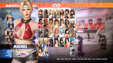 "Dead or Alive 6 ""More Costumes for Rachel"""