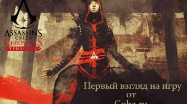 Первый взгляд на Assassin's Creed Chronicles